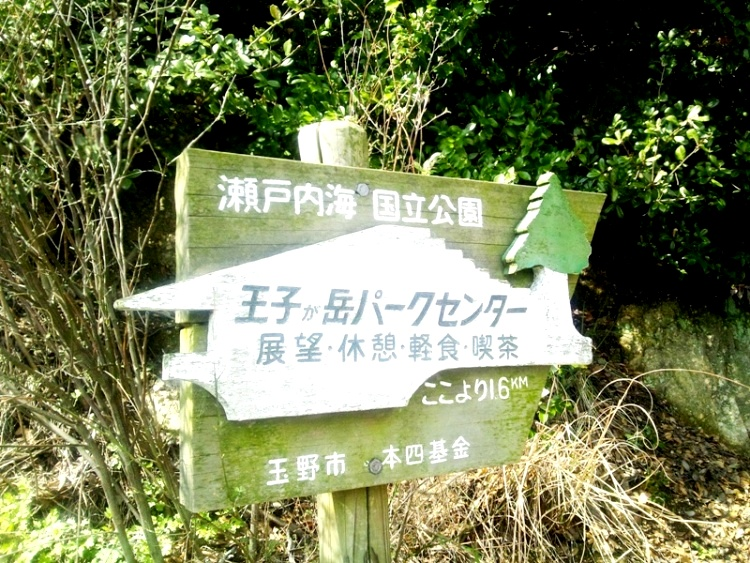 登山道の標識