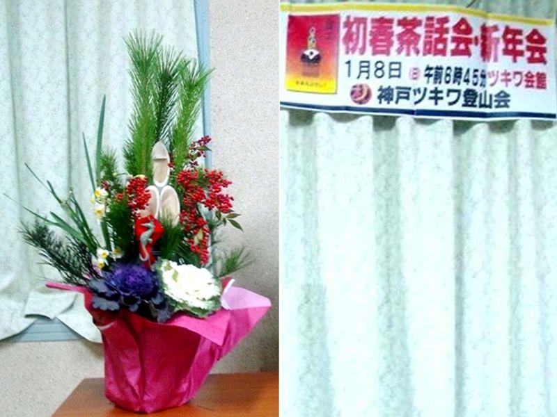 1月 ツキワ新年会 ( 初茶話会 )