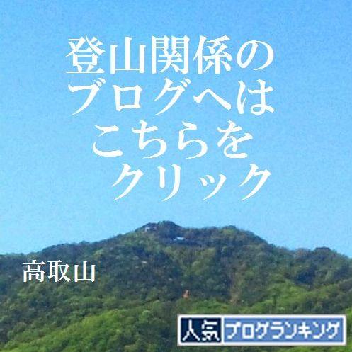 登山関係のブログ