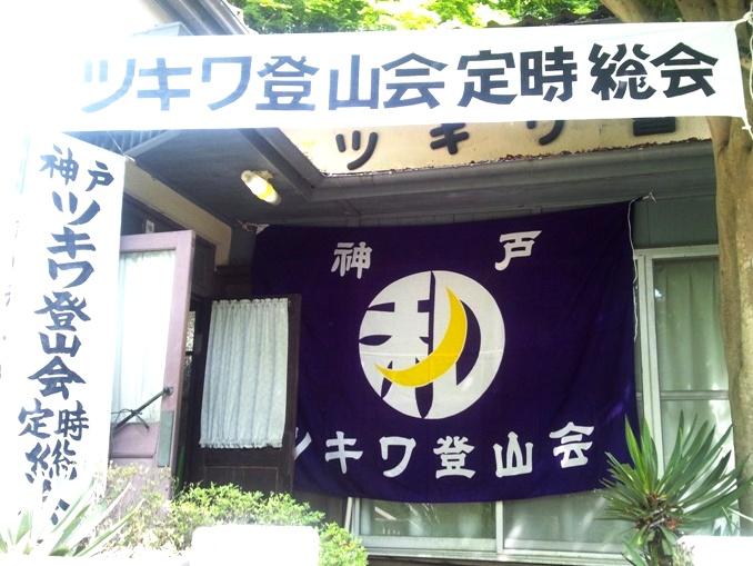 5月 ツキワ総会