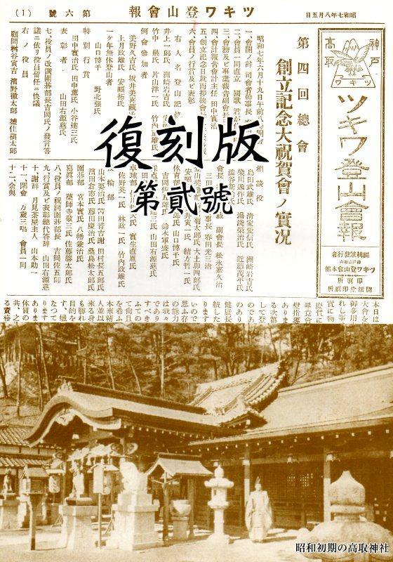 平成21年の会報の裏表紙<br />