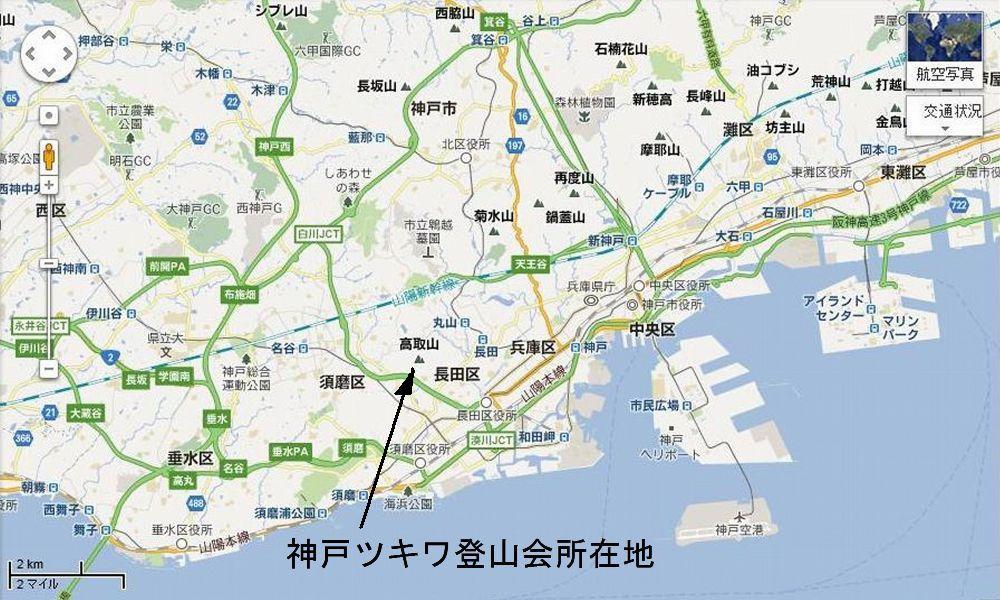 神戸ツキワ登山会の所在地①