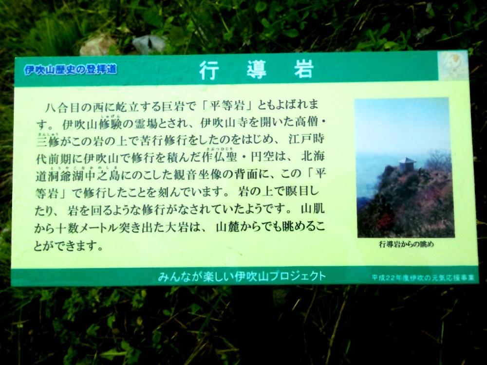 行導岩の標識