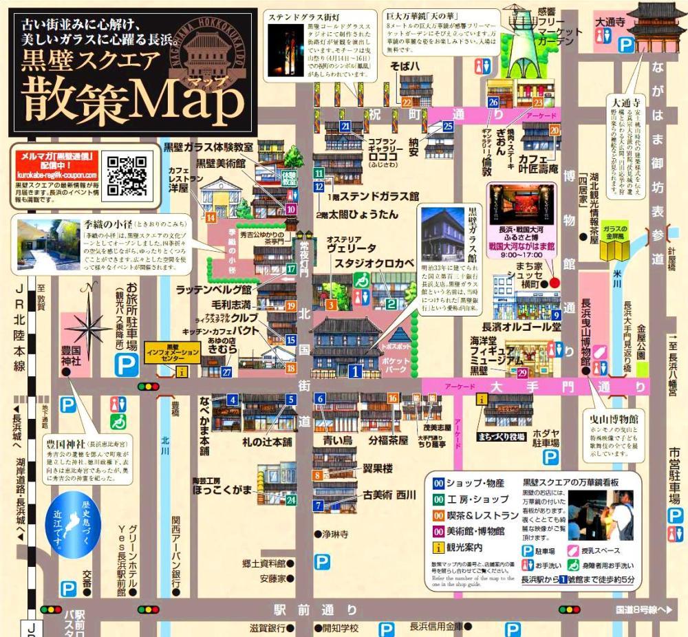 長浜市内の散策マップ