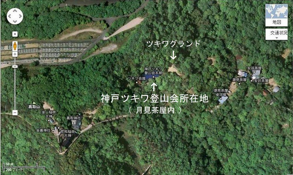 神戸ツキワ登山会の所在地③