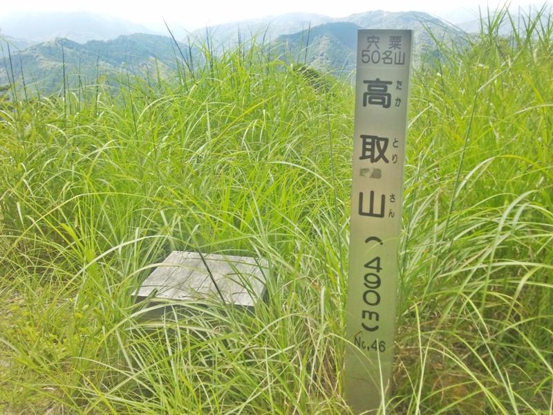 高取山頂の標識