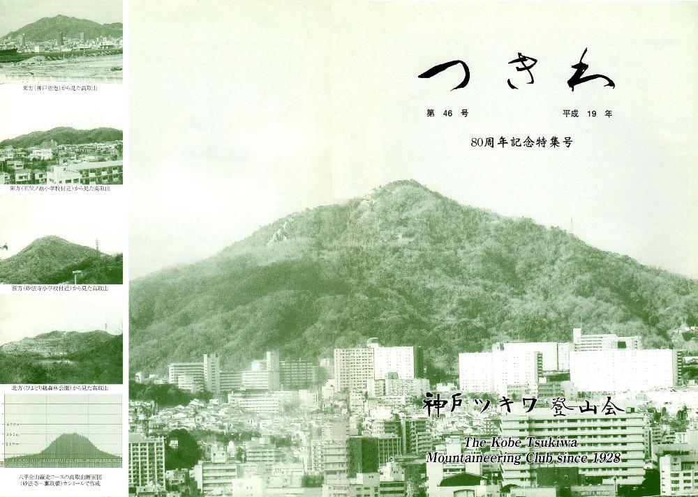 平成19年の会報の表紙<br />