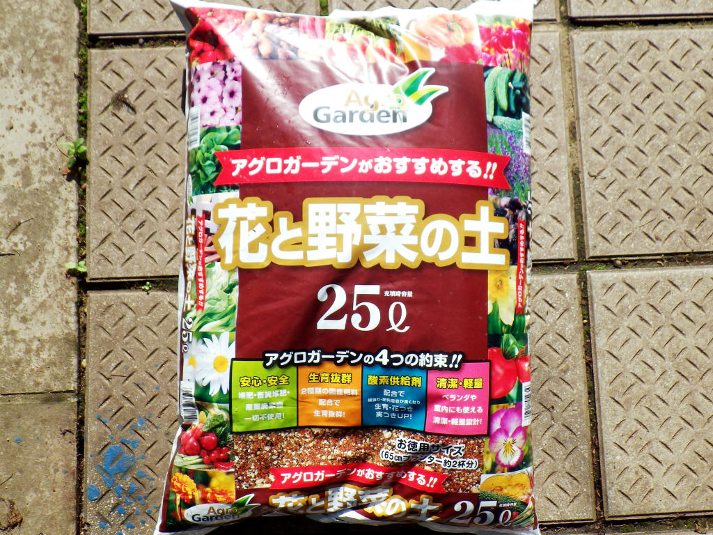 03a 花と野菜の土