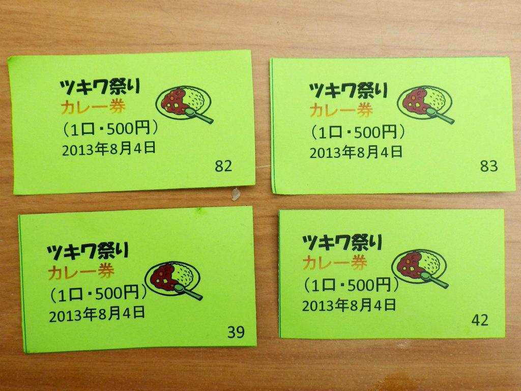 05b ツキワ祭りカレー券