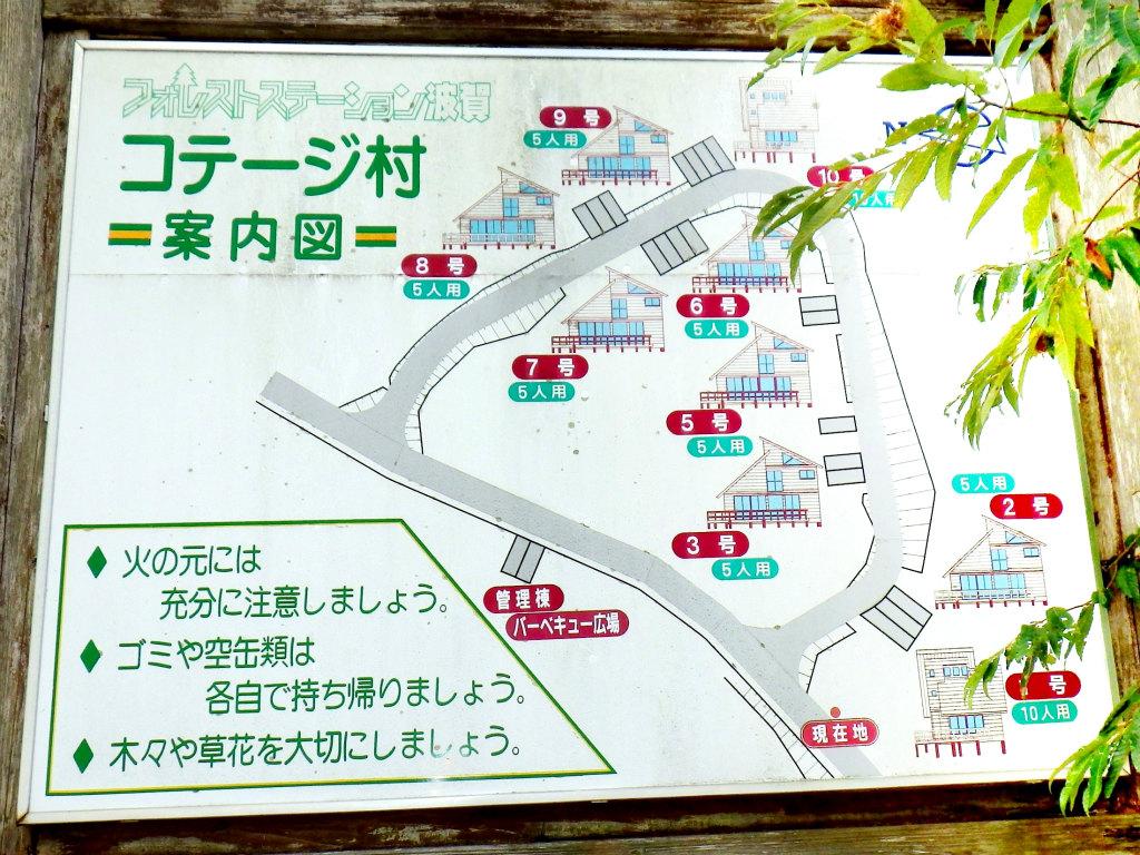 24a コテージ村の案内図