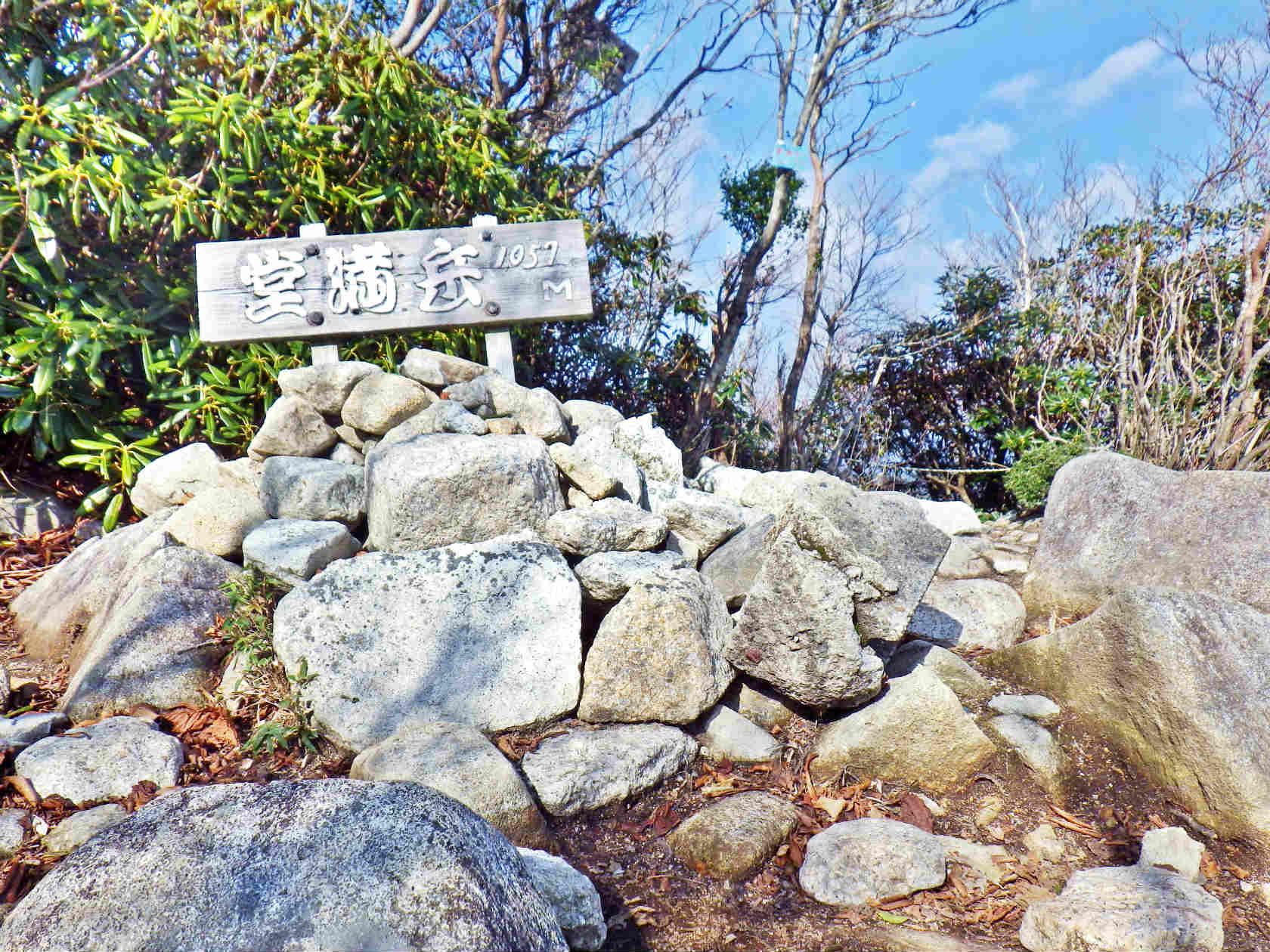 17a 堂満岳山頂