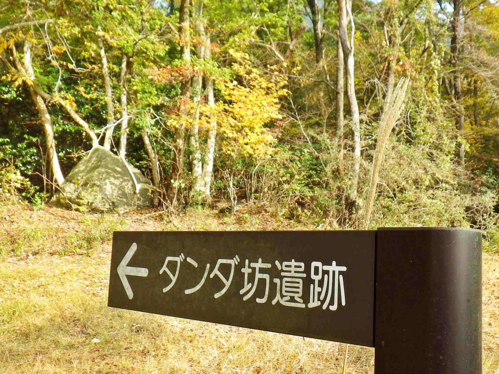 03a ダンダ坊遺跡の標識