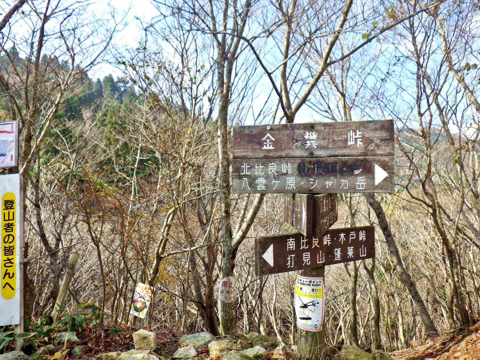 13a 金糞峠の標識