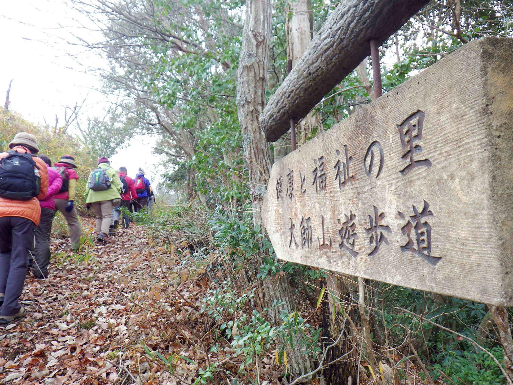 08a 大師山遊歩道を進む