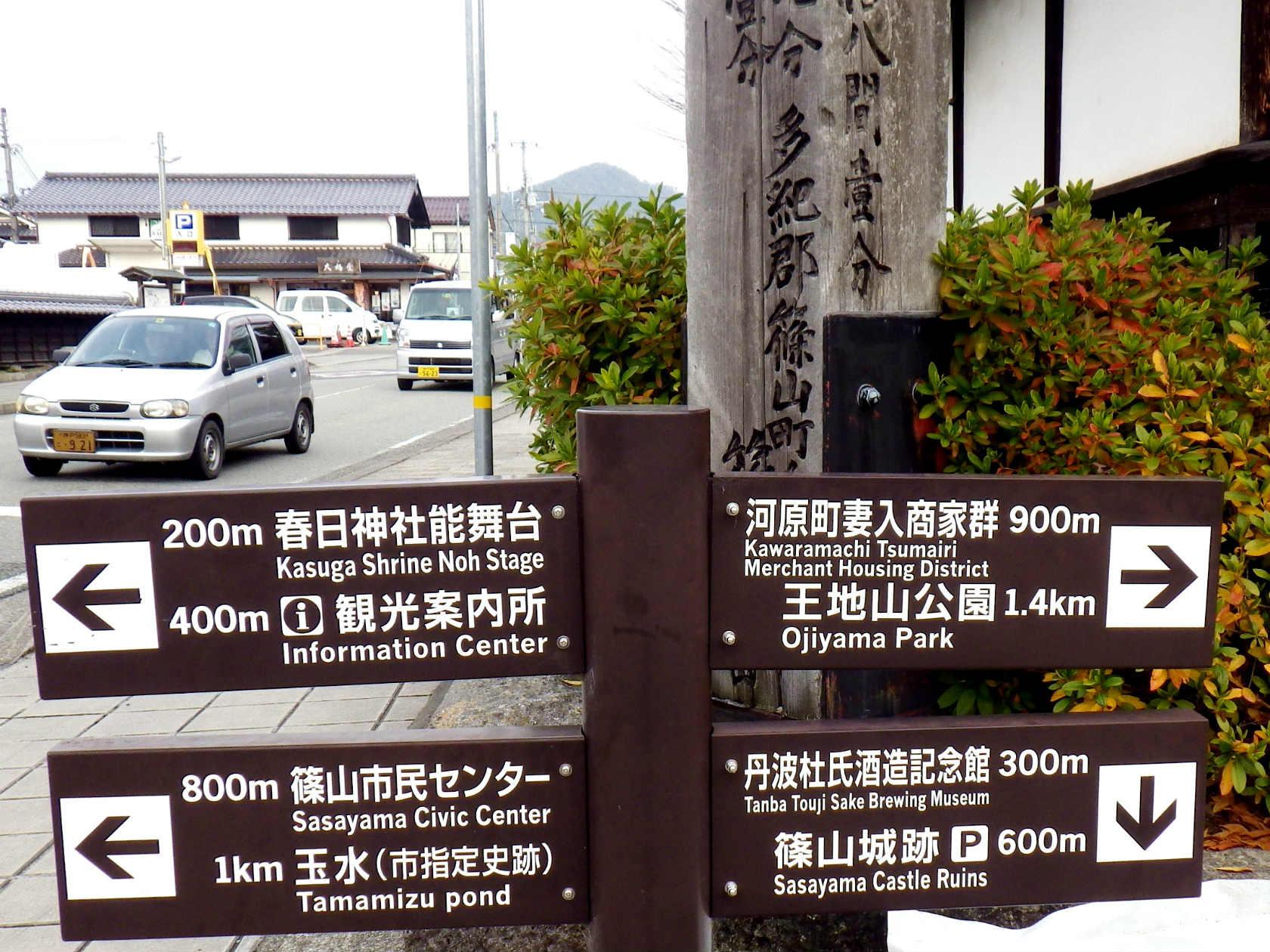 24a 篠山市内案内標識