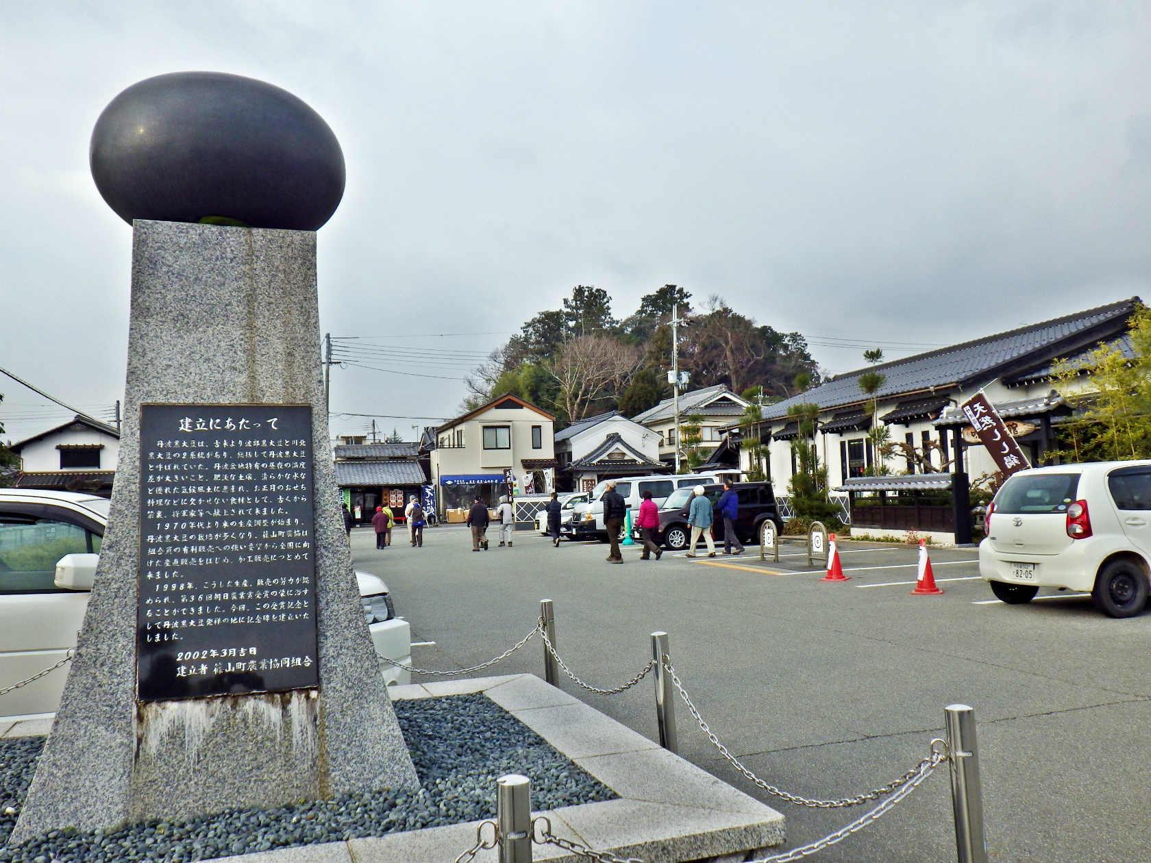 25a 丹波黒大豆発祥の地記念碑