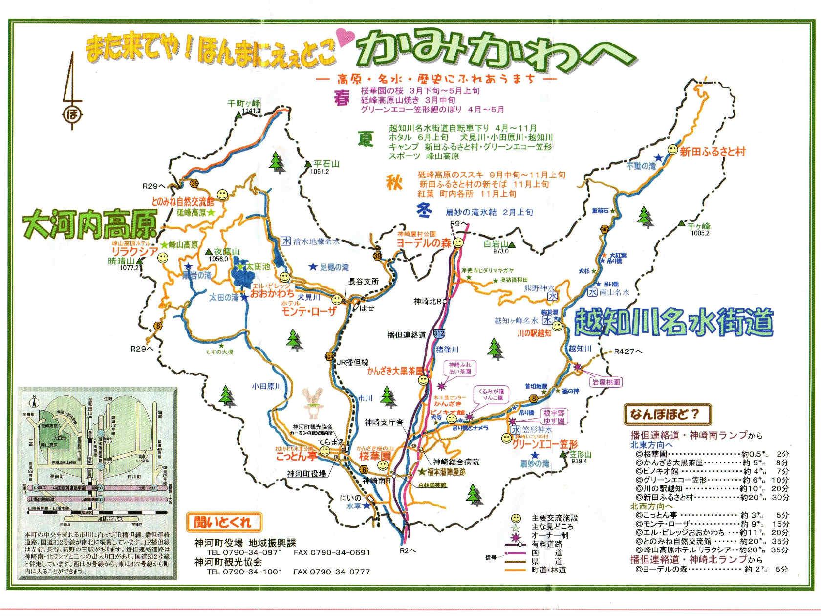 01a 神崎郡神川町案内図