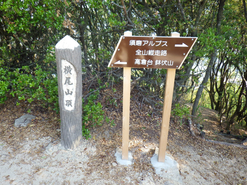 07b 横尾山頂の標識