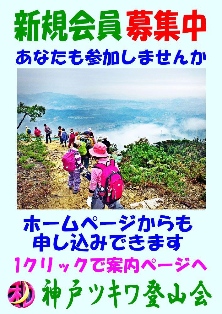 神戸ツキワ登山会 新規会員募集ポスター