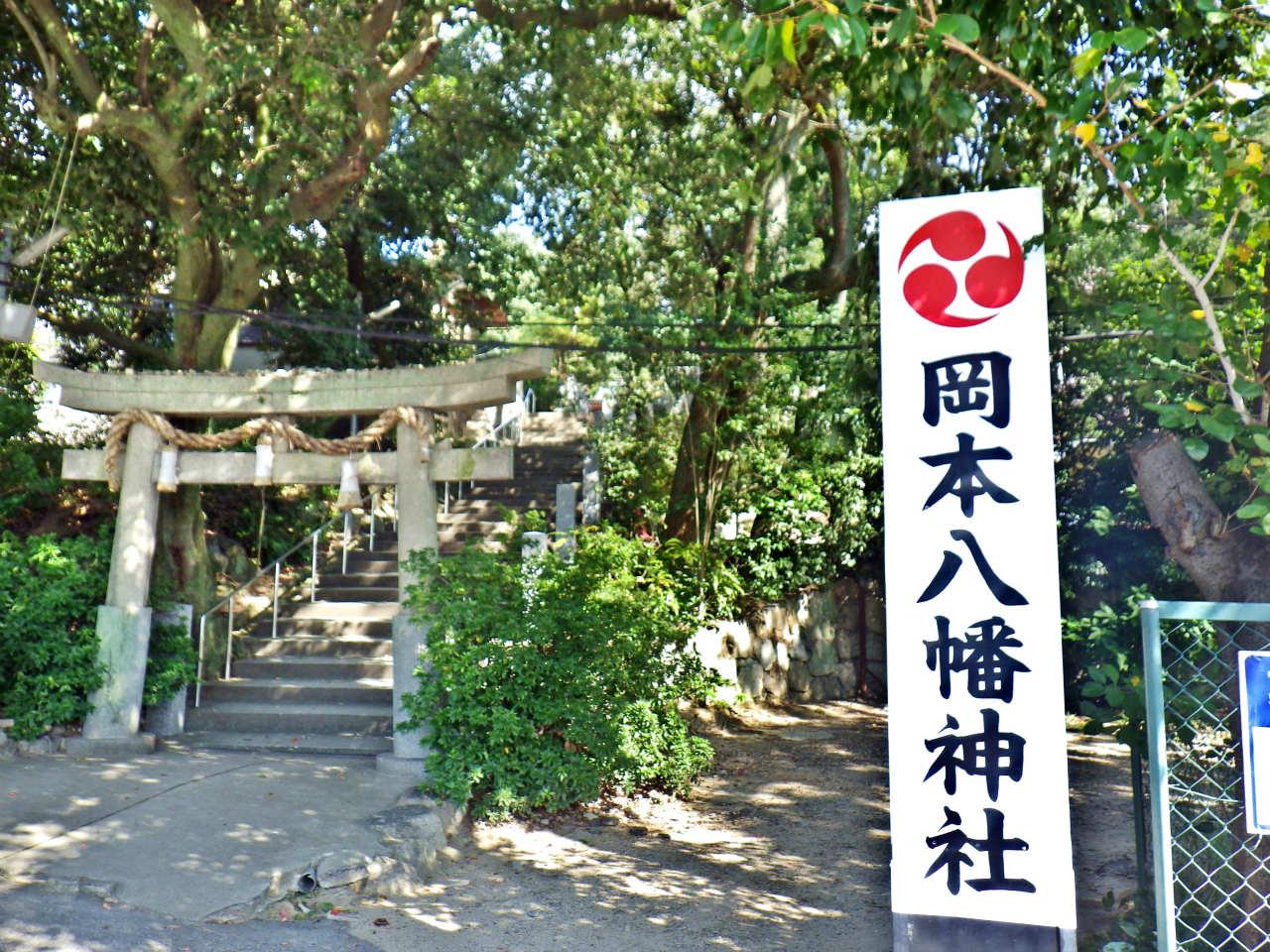 06b 岡本八幡神社