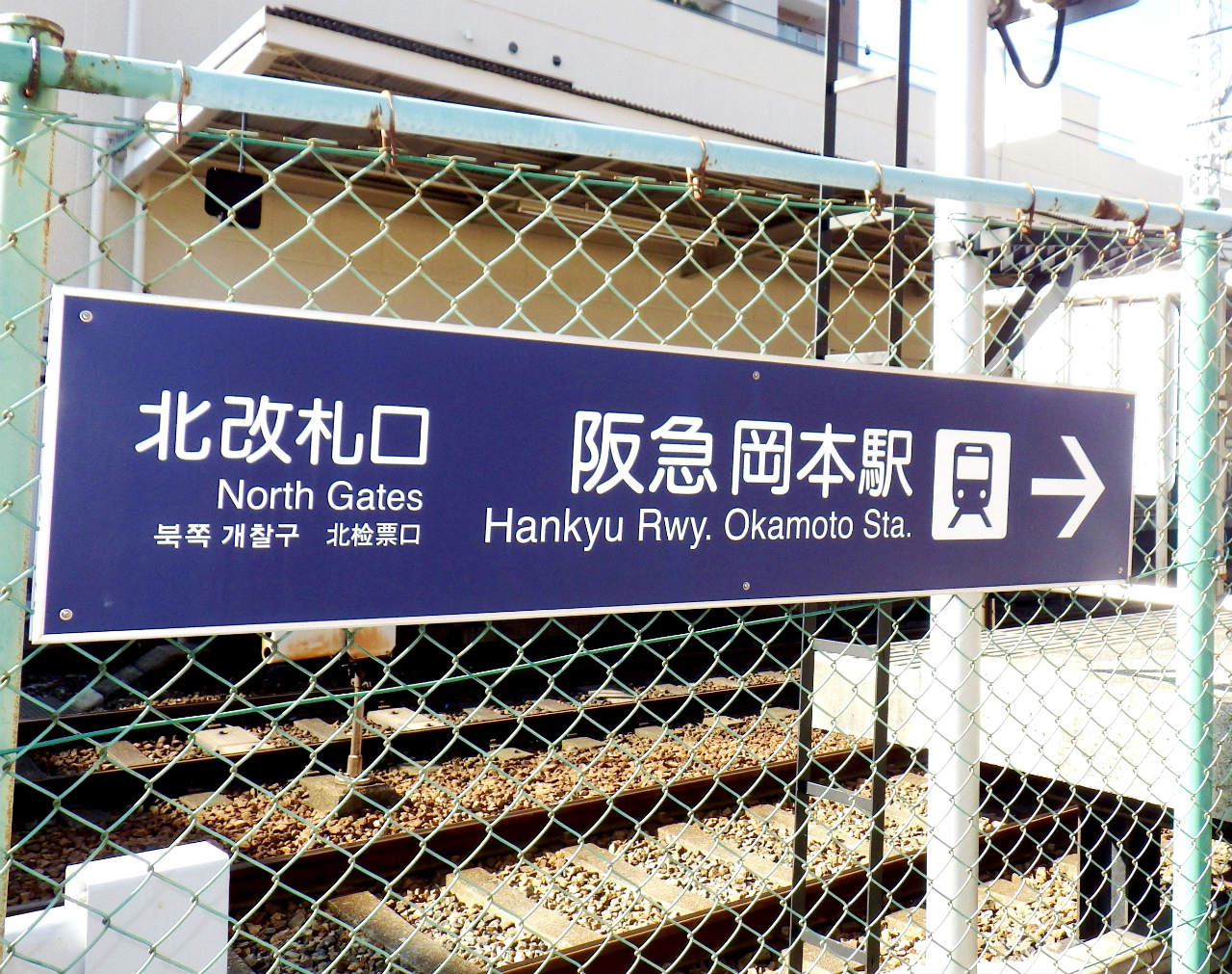 02a 阪急岡本駅下車