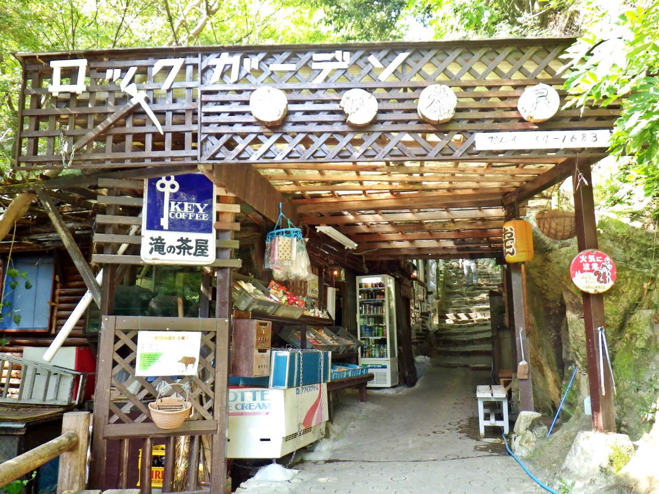 26a 滝の茶屋