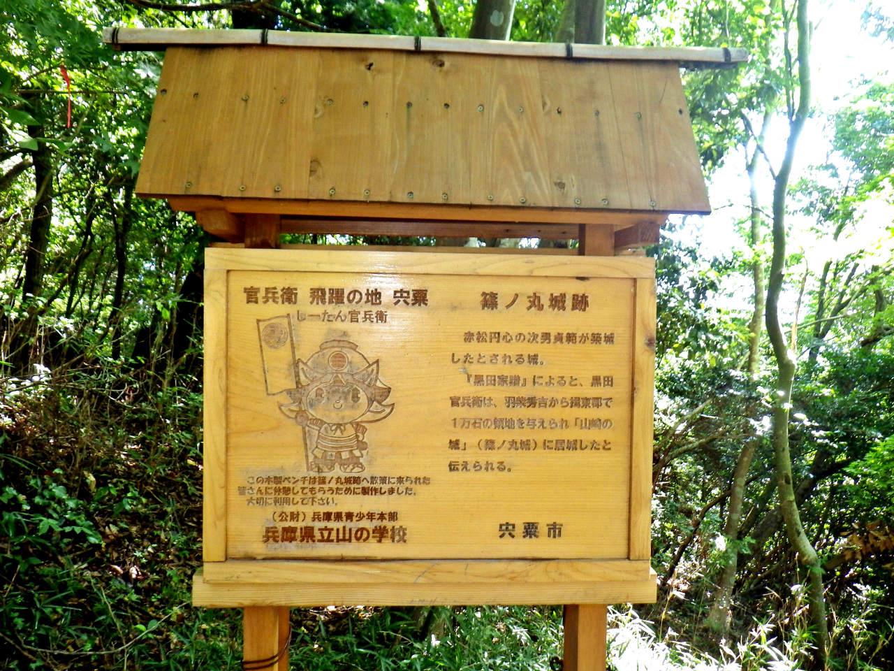 15b 官兵衛飛躍の地の説明板