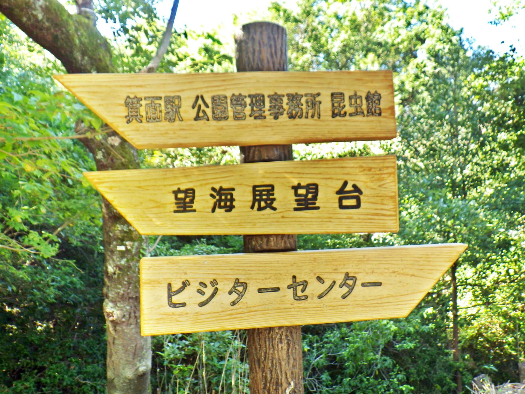 22a 望海展望台への標識