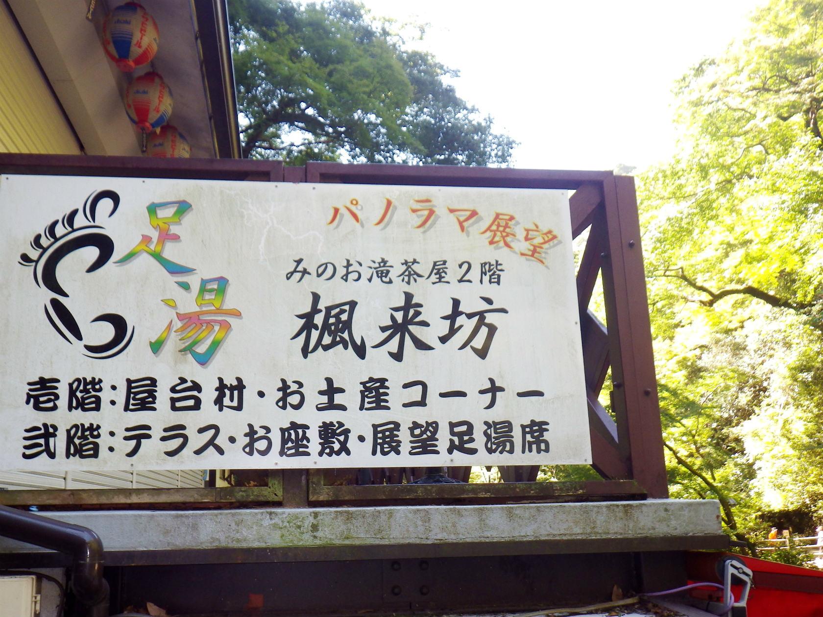 08a みのお滝茶屋