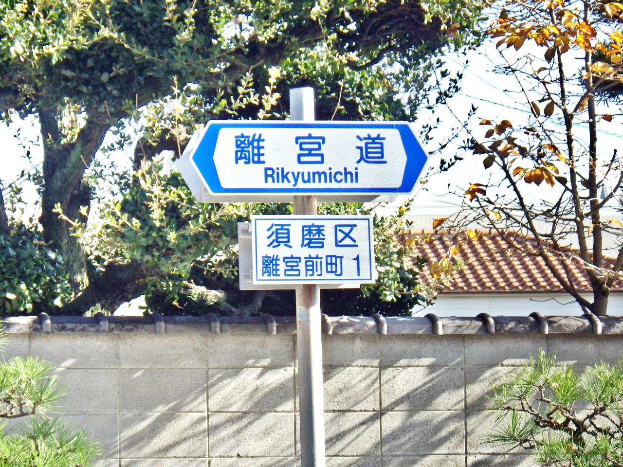 20a 離宮道の標識
