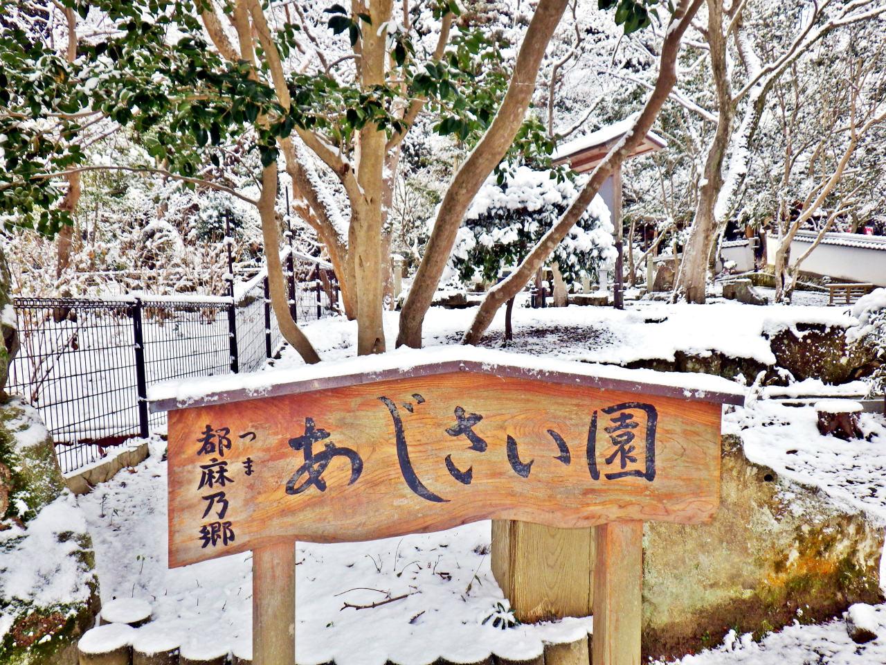 06a あじさい園の標識