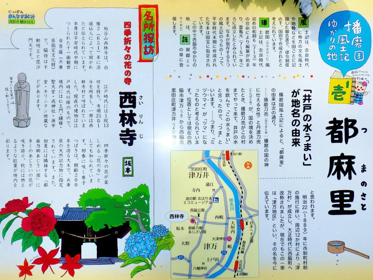 02a 西林寺への案内