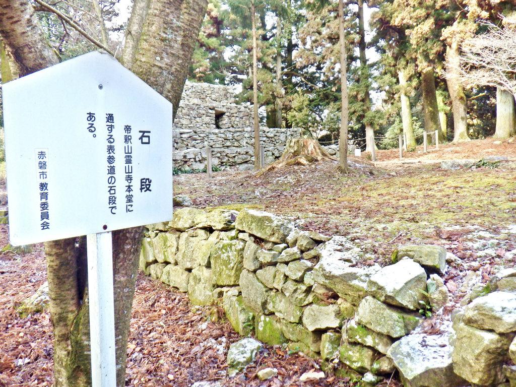 20a 石積みの遺跡