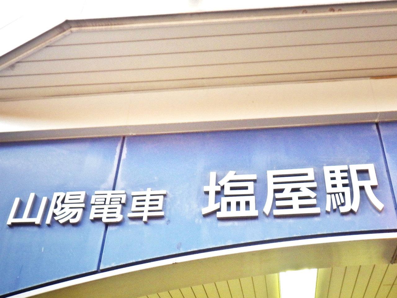 01a スタート地点の塩屋駅