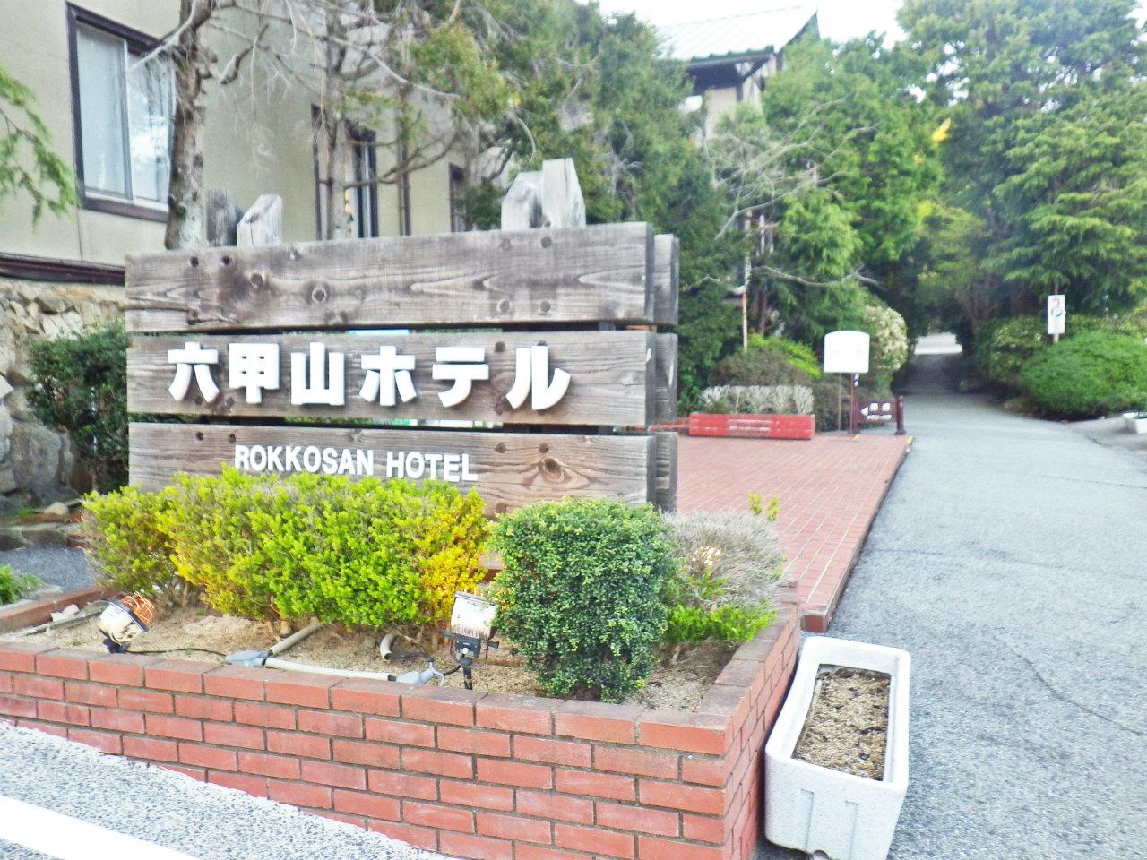 23b 六甲山ホテル前を通過