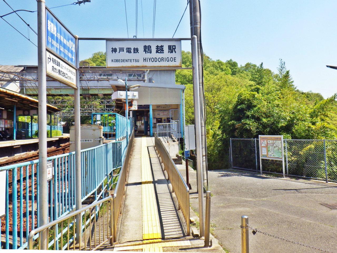 12a 鵯越駅横の縦走路