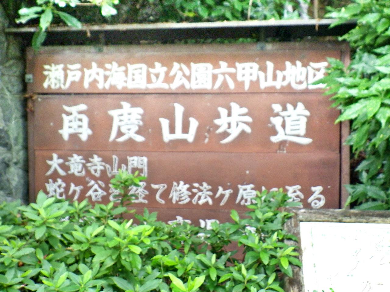 14a 再度山歩道の標識