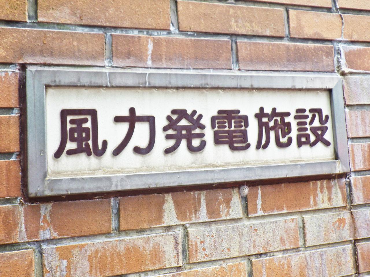 12a 旧発電施設