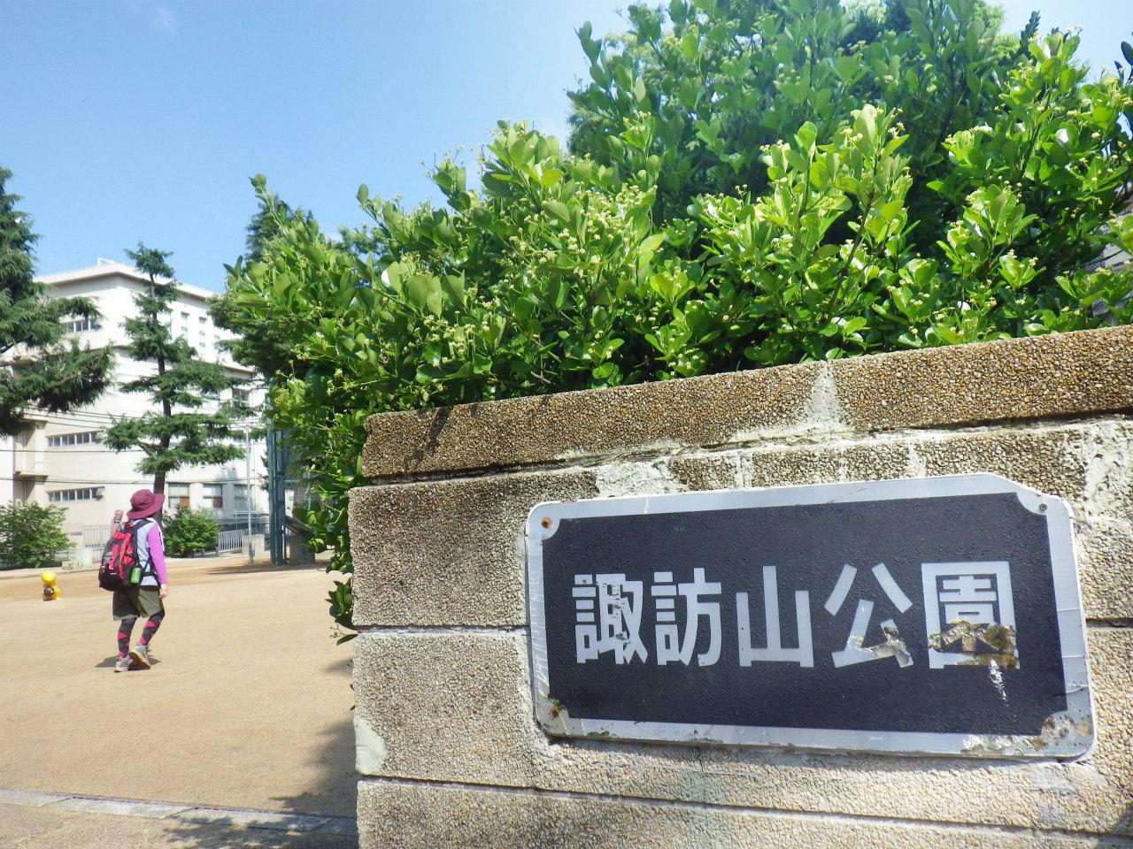02a 諏訪山公園入口
