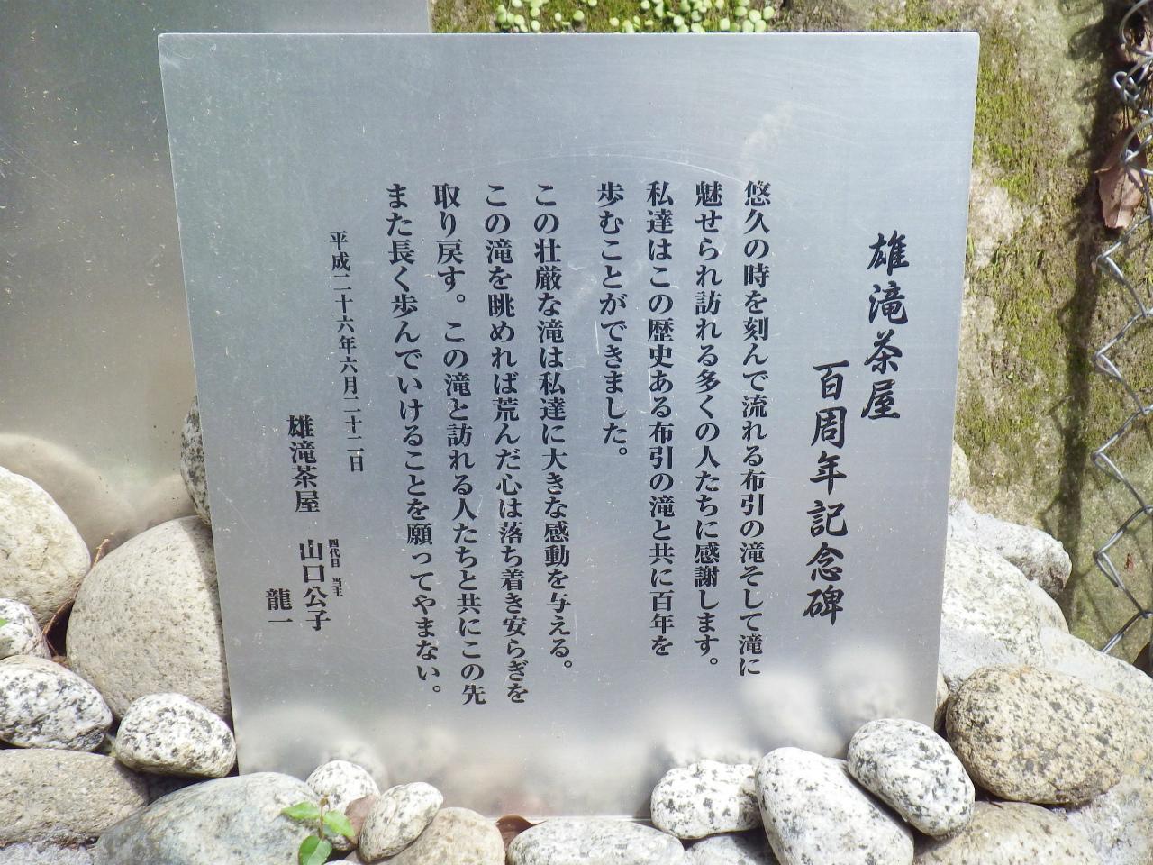 19b 雄滝茶屋百周年記念碑