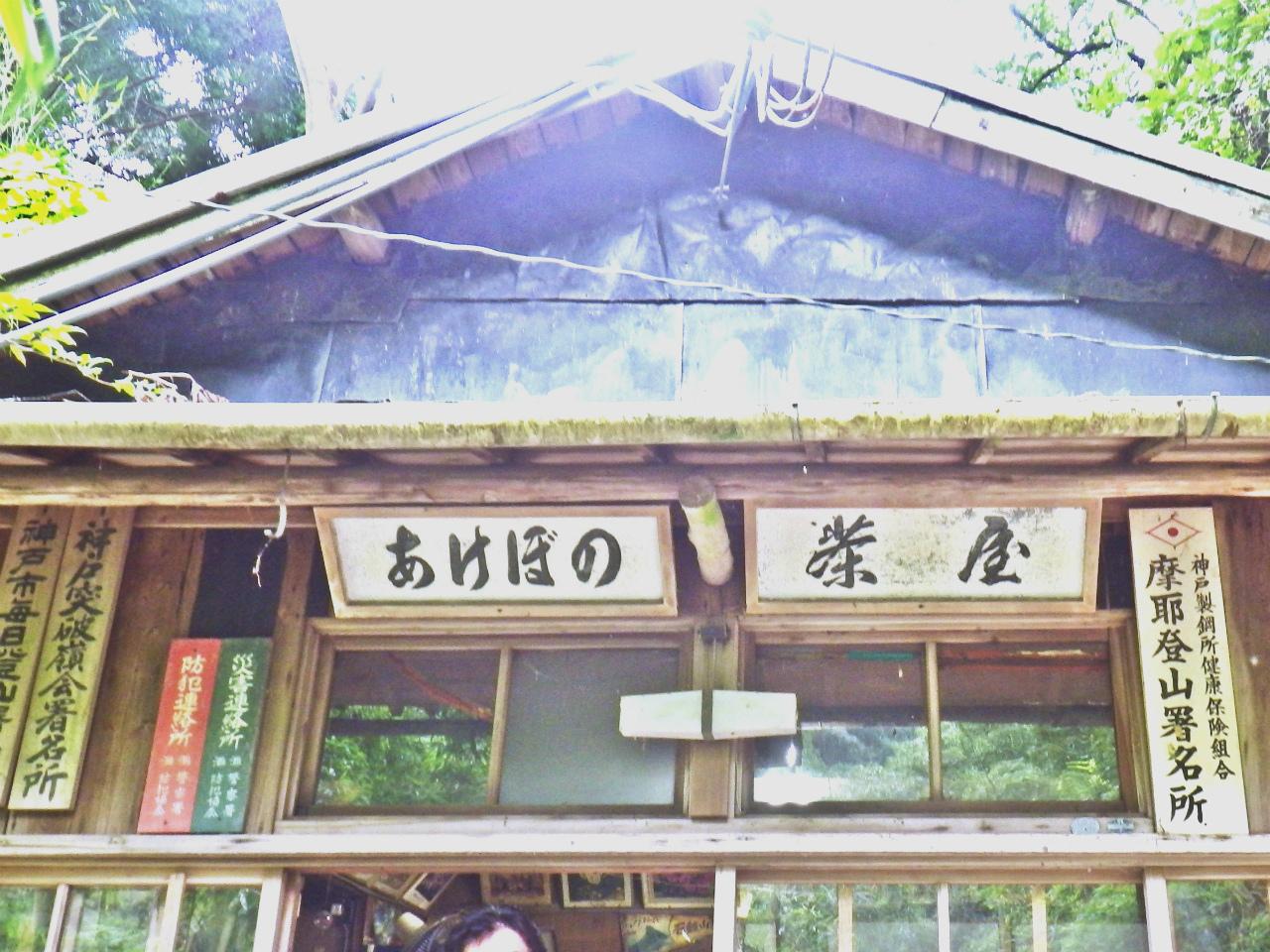08a あけぼの茶屋