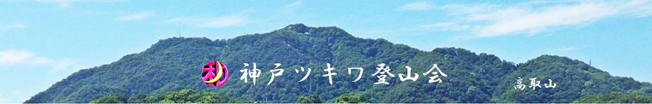 神戸ツキワ登山会