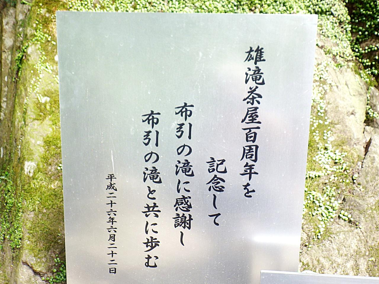 19a 雄滝茶屋百周年記念碑