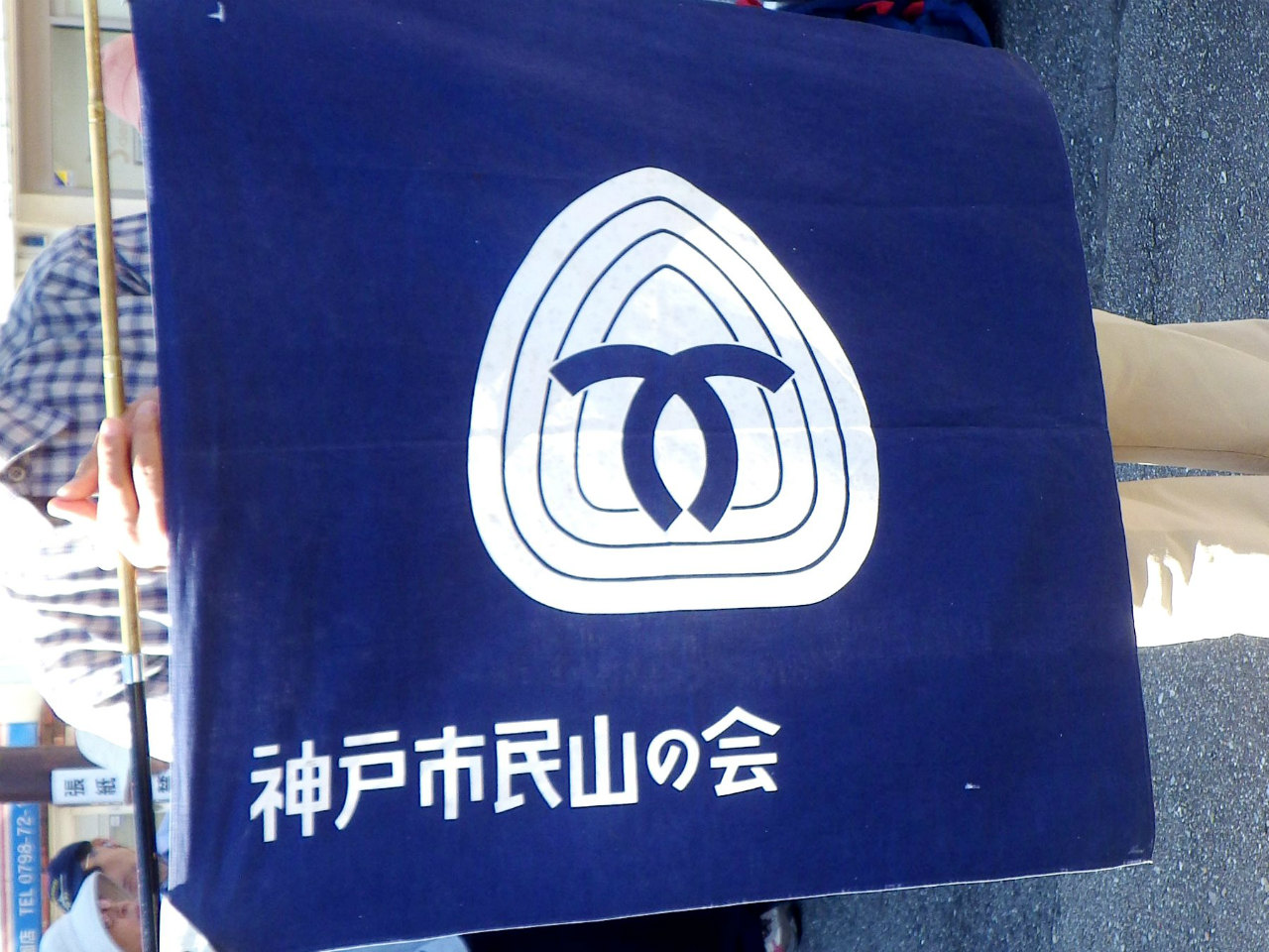 01b 神戸市民山の会の旗