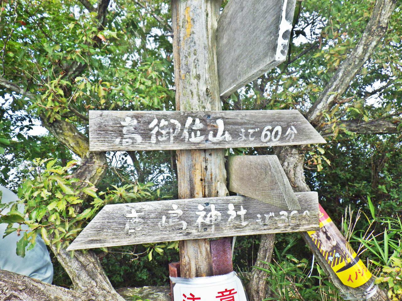 15a 馬の背分岐の標識