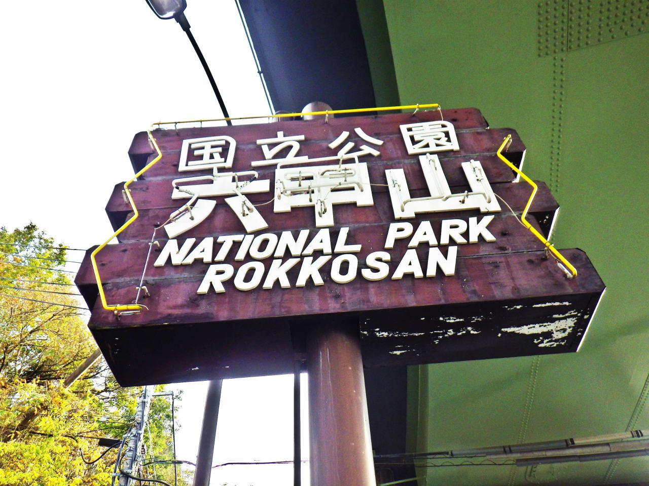 01b 国立公園六甲山の表示