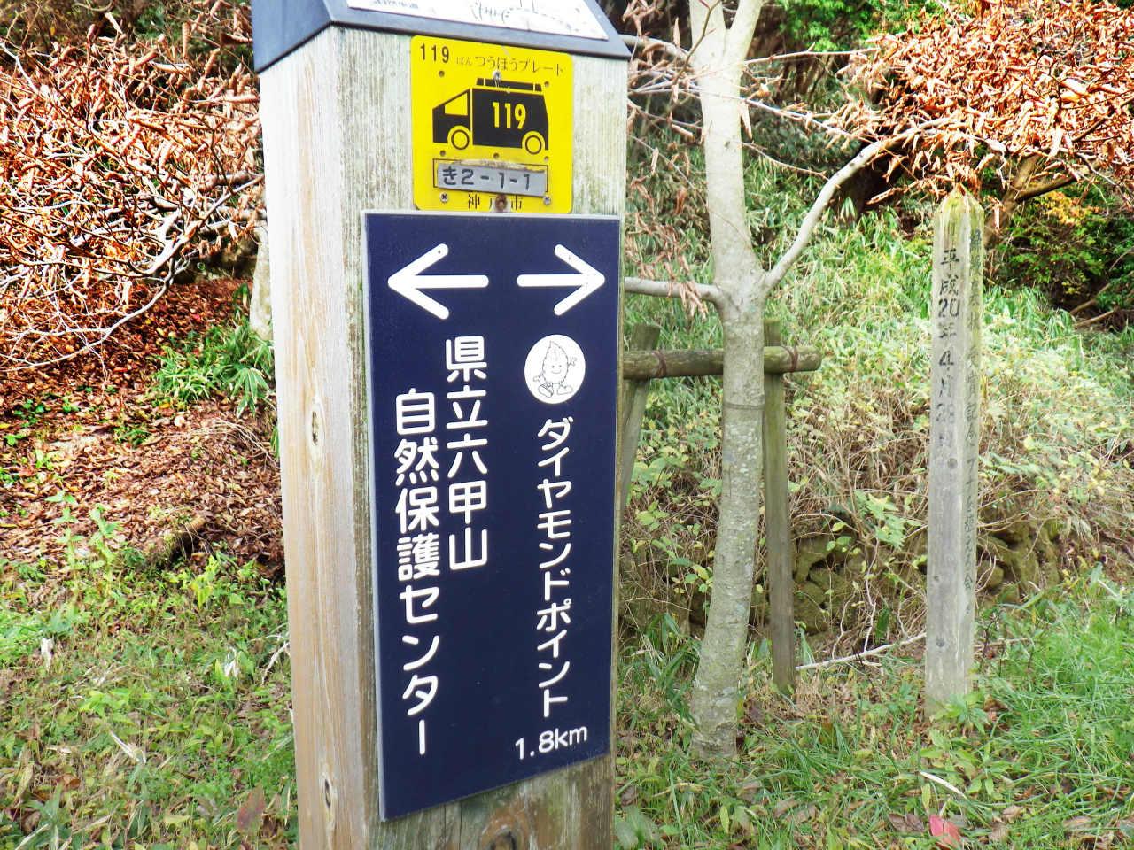 04a 自然観察路の標識