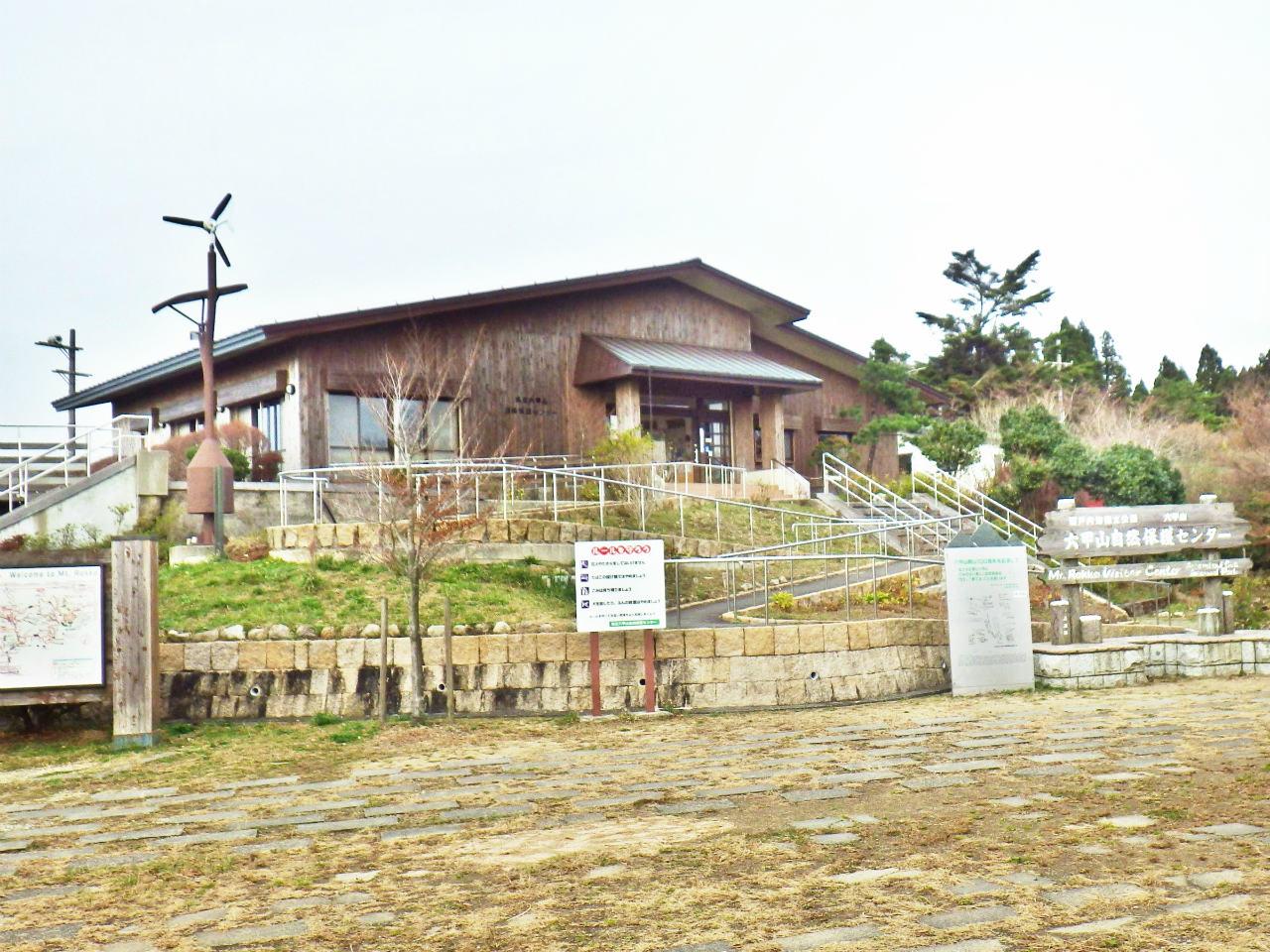 02b 六甲山自然保護センター