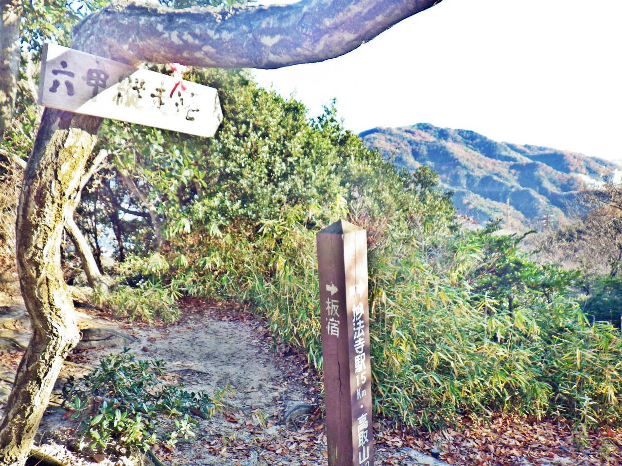 05b 六甲縦走路の標識