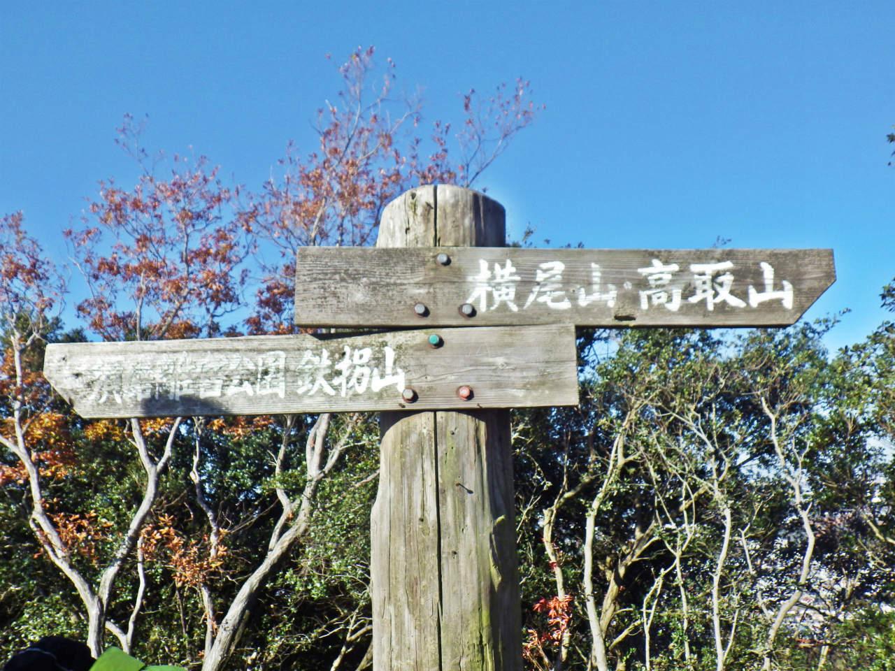 10b 須磨離宮公園への標識